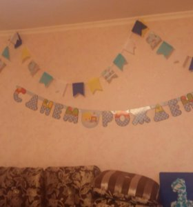 Надпись 'с днем рождения '