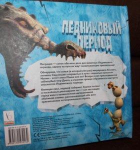Новая книга панорама