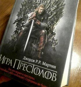 "Книга ""Игра престолов"" Джорджа Р. Р. Мартина,"
