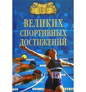 "Книга ""100спортивных достижений"""