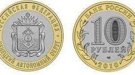 10 рублей Ненецкий АО, 2010 год UNC мешковая