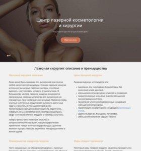 Создам сайт