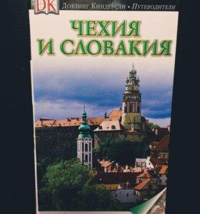 Чехия и Словакия. Путеводитель. DK.