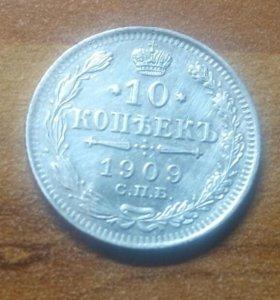 10 копеек 1909 год.