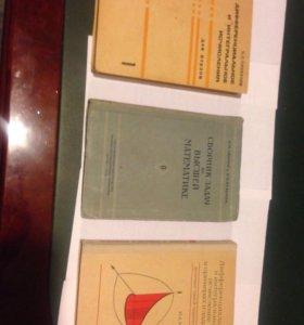 3 учебника по математике для вузов