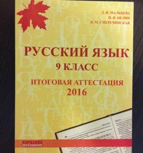 Справочник ОГЭ русский язык