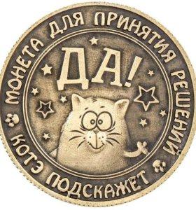 Монета да нет