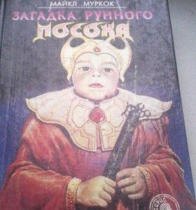 Книга 1993 г. выпуска