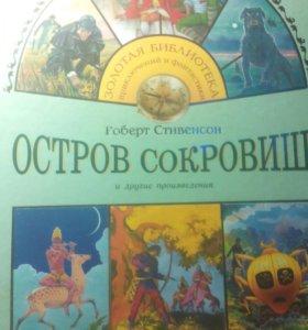Книга приключений и фантастики.