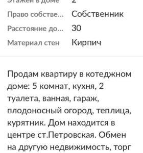 Продам квартиру в ст. Петровская 13/2