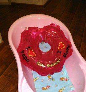 Ванночка детская + круг для купания в большой ванн