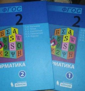 Учебники информатики 2 тома