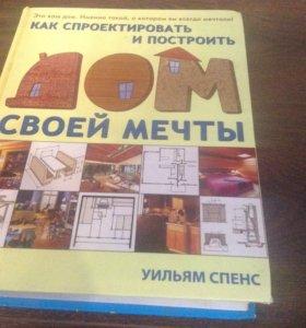 Книга Спенс У. Как спроектировать дом своей мечты