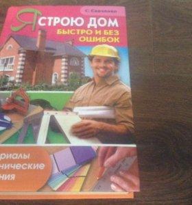 Книга Савченко С. Я строю дом быстро и без ошибок
