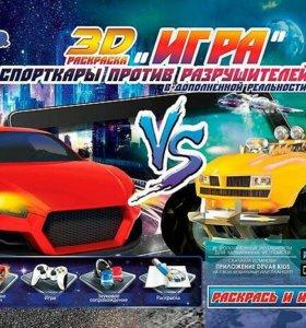 3D игра-раскраска