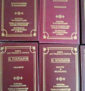 Сборник из 12 книг для ученика и учителя.