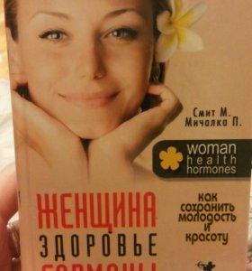 """Книга """"женщина здоровье гормоны"""""""