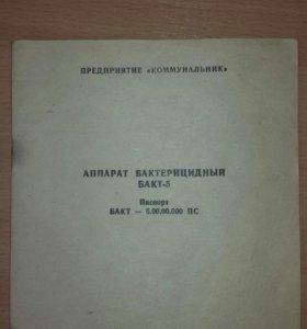 Аппарат бактерицидный БАКТ-5