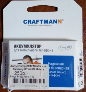 Аккумулятор для Samsung GT-N7000