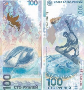 100 рублей - памятная купюра Сочи