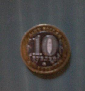 Юбилейная монета 10 руб.