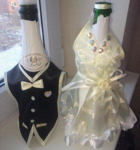 Одежда на шампанское Жениха и невеста