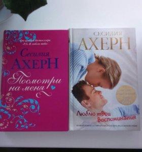 Книги Сесилии Ахерн