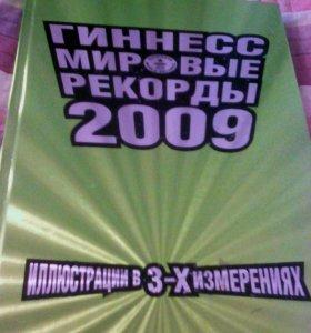 """Книга Рекордов """"Гиннеса"""" за 2009год."""