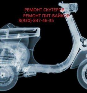 Ремонт скутеров, мопедов,и.т.д.