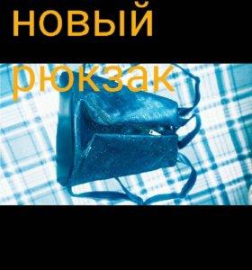 Рукзак