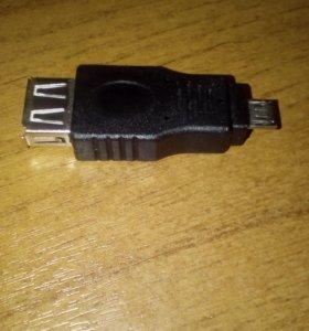 USB адаптер OTG