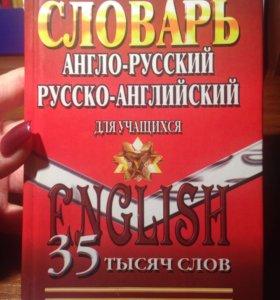 Продам англо-русский, русско-английский словарь