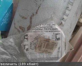 Комплект сальников для КПП ВАЗ