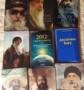 Книги Ошо