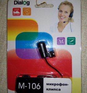 Новый микрофон клипса