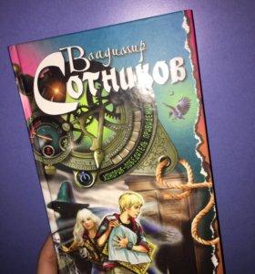 В.Сотников серия книг