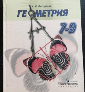 Учебник по геометрии.