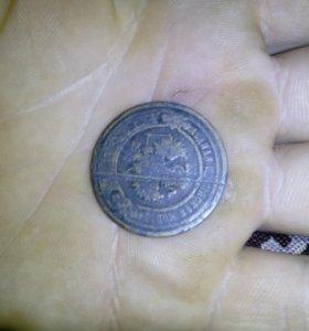 монета 1901 года