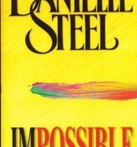 Impossible. (Автор: Danielle Steel)
