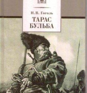 "Книга ""Тарас Бульба"" (состояние: новое)"