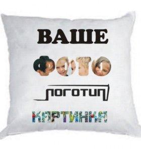 Мы нанесем любую вашу идею на подушку