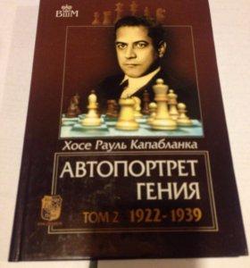 """Книга Х Р Капабланка """" Автопортрет гения"""""""