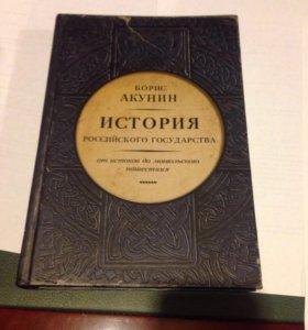Борис Акунин История российского государства
