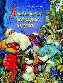 Новая книга Приключения новогодних игрушек