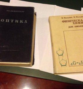 Коллекционные издания физика