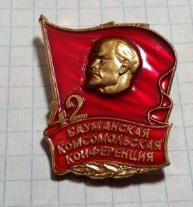 ВЛКСМ 42 БАУМАНСКАЯ