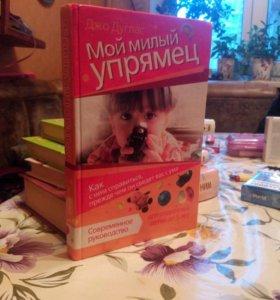"""Книга: """"Мой милый упрямец"""" Д. Дуглас"""