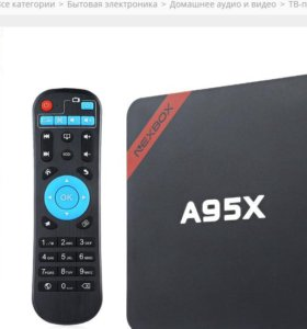 NEBOX A95X