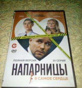 "DVD диск. Сериал ""Напарницы"""