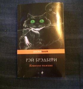 Книга Рэя Бредбери